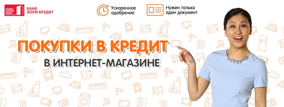 Технодом кредит онлайн онлайн кредиты yandex